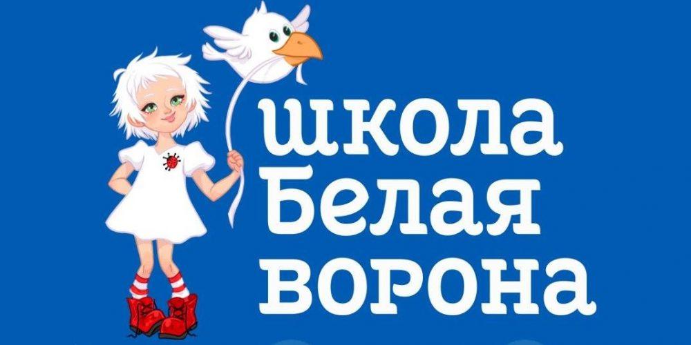 Школа Белая ворона (м. Таганская кольцевая)