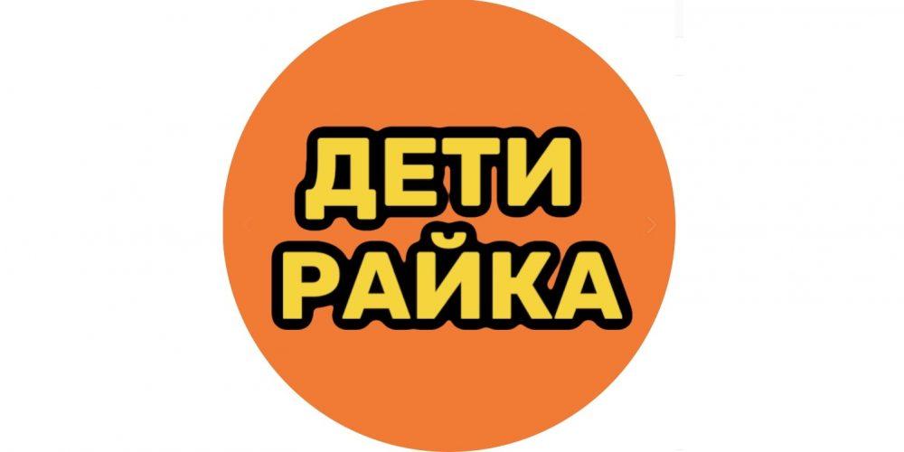 Театральная студия Дети райка (м. Ясенево)