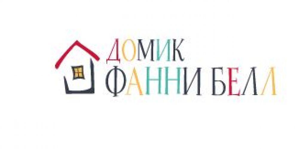 Домик Фанни Белл (м. Бауманская)