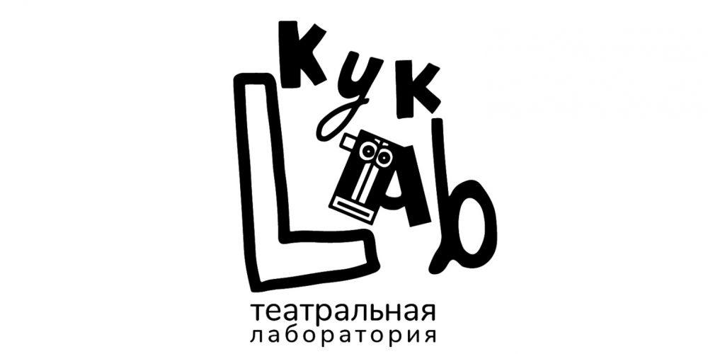 Театральная лаборатория КукLab (м. Аэропорт)
