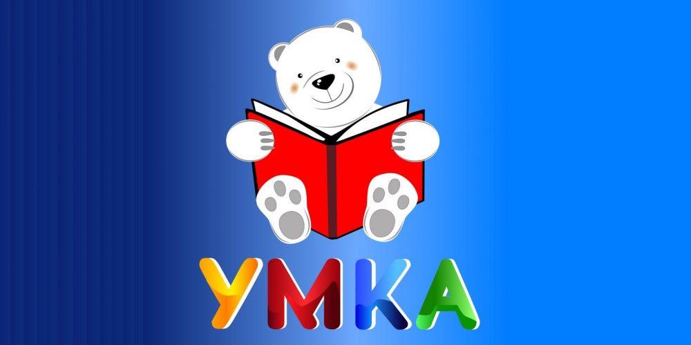 Детско-родительский клуб Умка (г. Лобня)
