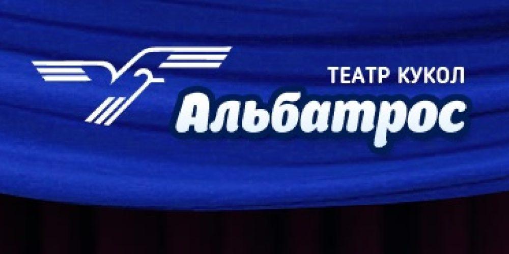 Театр кукол Альбатрос (м. «Первомайская»)