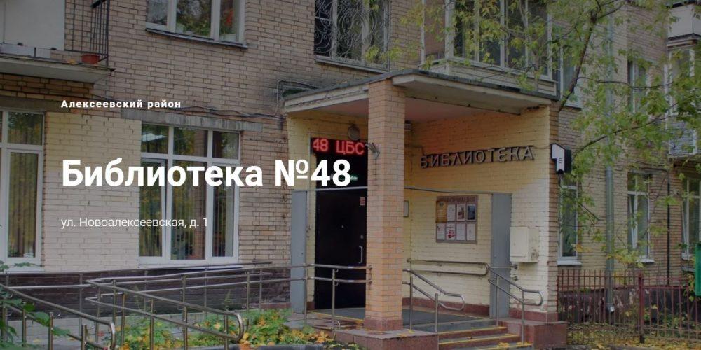 Библиотека №48 (м. Алексеевская)