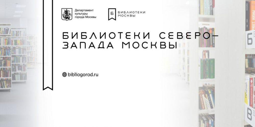 Библиотека №244 (м. Октябрьское поле)