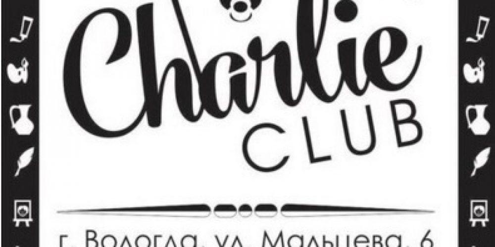 Baby Charlie Club (г. Вологда)