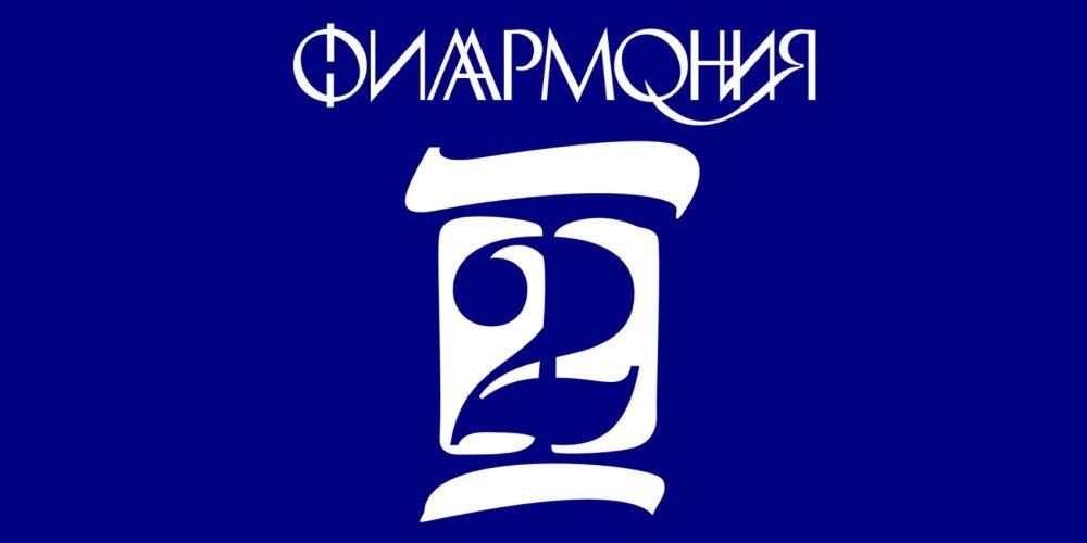 Филармония-2 (м. Мичуринский проспект)