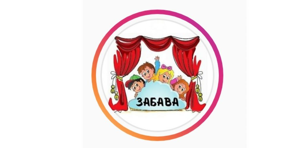 Детский клуб Забава (м. Лермонтовский проспект)