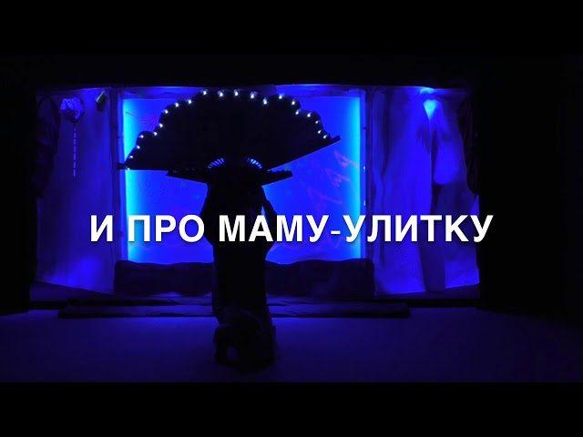 Бэби-спектакль «Улитка в домике»